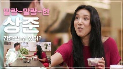 드립왕 상준의 말랑말랑 반전매력 [리더의 연애] 1화 선공개