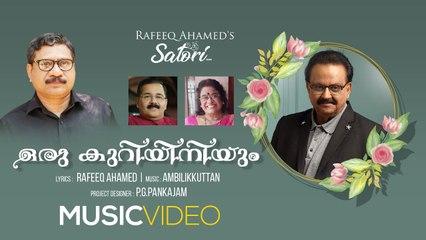 Oru Kuriyiniyum Music Video  _ Rafeeq Ahamed  _ SP Balasubramaniam  _ Ambilikuttan