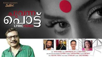 Chuvanna Pottu Lyric Video _ ചുവന്ന പൊട്ട് _ Rafeeq Ahamed _ P D Thomas _ Vinodkumar Nellayi