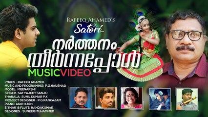 Narthanam Theernnappol Music Video _ Rafeeq Ahamed  _ Satyajeet Sanju  _  PG Naushad  _ Meenakshi