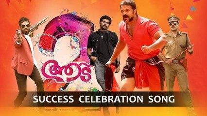 Aadu 2 Success Celebration Song |_ Jayasurya |_ Midhun Manuel Thomas |_ Vijay Babu |_ Vinayakan