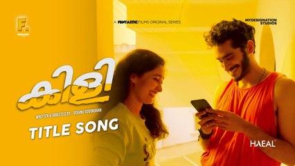 Kili |_ Title Video Song |_ Vishnu Govindhan |_ Vishak Nair |_ Niranj Suresh |_ Funtastic Films