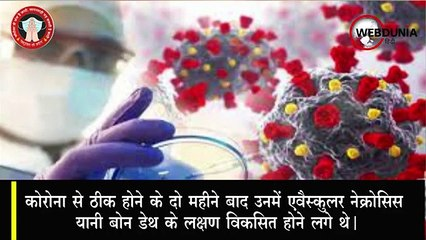 अब हड्डियां भी गला रहा है कोरोनावायरस, Mumbai में मिले 3 मरीज