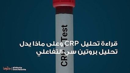 قراءة تحليل CRP وعلى ماذا يدل تحليل بروتين سي التفاعلي