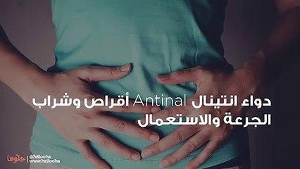 دواء انتينال Antinal أقراص وشراب الجرعة والاستعمال