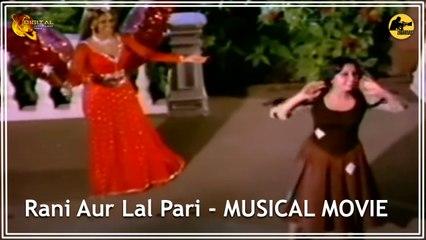 Rani Aur LalPari | Full Hindi Movie | Children's Musical Film | Rajendra Kumar | Asha Parekh | Zabardast Movies