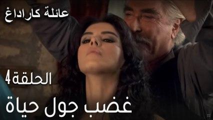 عائلة كاراداغ الحلقة 4 - غضب جول حياة