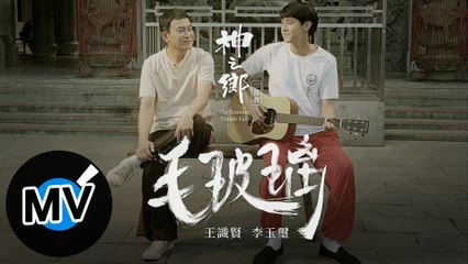 王識賢 Shih Hsien Wang + 李玉璽 Dino Lee【毛玻璃 Behind The Window】Official Music Video - 電視劇《神之鄉》二部曲