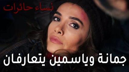 نساء حائرات الحلقة 8 - جمانة وياسمين يتعارفان