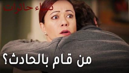 نساء حائرات الحلقة 8 - من قام بالحادث؟