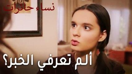 نساء حائرات الحلقة 8 - ألم تعرفي الخبر؟