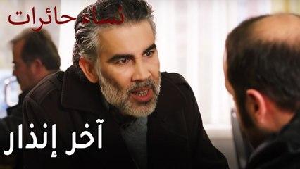 نساء حائرات الحلقة 8 - آخر إنذار