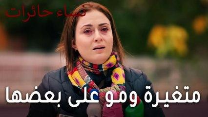 نساء حائرات الحلقة 8 - رفيف متغيرة ومو على بعضها