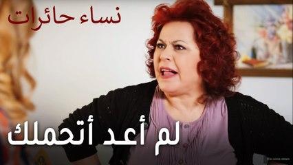 نساء حائرات الحلقة 8 - لم أعد أتحملك