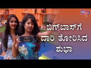 Shubha Poonja Shows Bigg Boss The Route For Chicken Shop..! | Bigg Boss Kannada Season 8