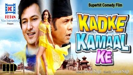 Rajpal Yadav, Aryan Adhikaari - कड़के कमाल के |Kadke Kamaal Ke Full Movie