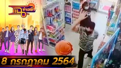 แฉข่าวเช้า on TV l พ่อขอรับผิดชอบ หนุ่มตบศีรษะสาวในร้าน FULL l 8 ก.ค. 64 l GMM25