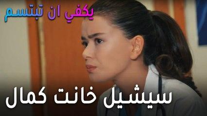 يكفي أن تبتسم الحلقة 11 - سيشيل خانت كمال