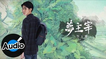 李玉璽 Dino Lee【夢主宰 Dream Maker】Official Lyric Video - 電視劇《神之鄉》插曲