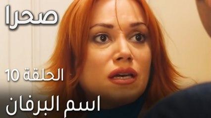 صحرا الحلقة 10 - اسم البرفان