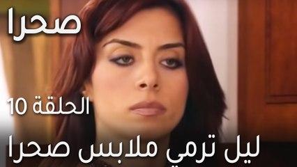 صحرا الحلقة 10 - ليل ترمي ملابس صحرا