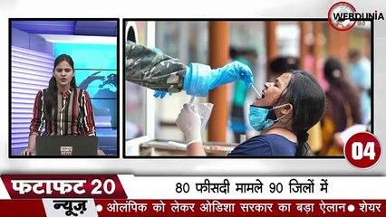 भारत में कोरोनावायरस के 43 हजार 393 नए केस, 911 लोगों की गई जान