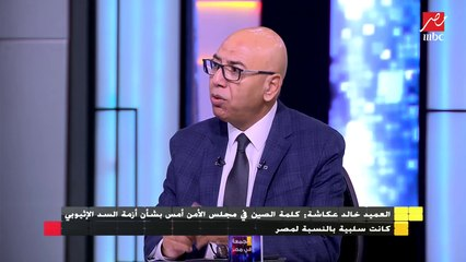 العميد خالد عكاشة : اتجاه مصر لـ مجلس الأمن سوف يقلق المجتمع الدولي ورد فعل مصر مستقبلاً
