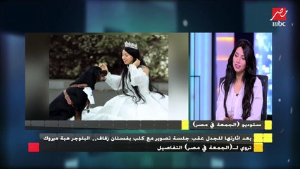 """البلوجر هبة مبروك عن """"سيشن زواجي من كلب"""" : أنا اتهنت جدا وملهوش علاقة بطلاقي"""