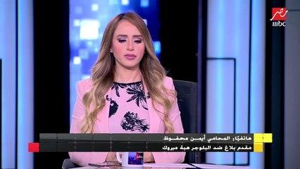 مقدم البلاغ ضد هبة مبروك : السيشن أهانت الرجال جميعا وعقوبته قد تصل إلى السجن