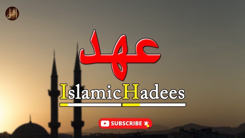 Aihed | Hadees | Islamic | HD Video | Iqra In The Name Of Allah