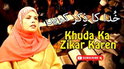 Khuda Ka Zikar Karen | Prophet Mohammad PBH | Sobia Imran | HD