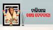 Renowned Devadasi Of Lord Jagannath Parasamani Passes Away