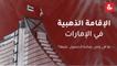 الإقامة الذهبية في الإمارات:  ما هي ومن يمكنه الحصول عليها؟