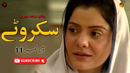 Skarwatay   Episode 11   Pashto New Drama Serial   Spice Media - Lifestyle