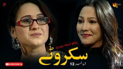 Skarwatay   Episode 12   Pashto New Drama Serial   Spice Media - Lifestyle