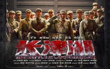 The Battle at Lake Changjin (长津湖) - Trailer 1 VO