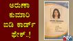 ಅರುಣಾ ಕುಮಾರಿ ಫೇಕ್ ಐಡಿ ಕಾರ್ಡ್ ಲಭ್ಯ | Aruna Kumari | Challenging Star Darshan | Umapathy Srinivas