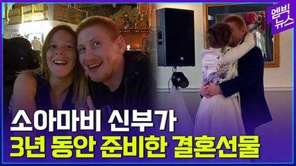 [엠빅뉴스] '세상에서 가장 아름다운 결혼식'...신랑 모르게 신부가 3년 동안 준비한 선물은???