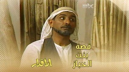 أبو راشد يروي لدعيج  قصة بنت الخباز المثيرة