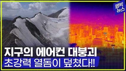 [엠빅뉴스] [엠빅네이처] 초강력 열돔의 고삐가 풀리고 있다. 지구의 에어컨이 꺼지고 있다.