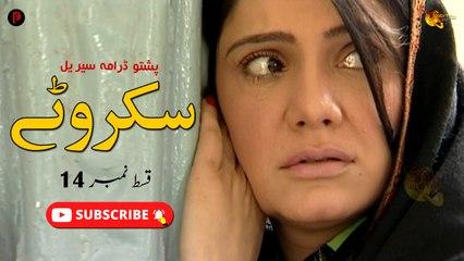 Skarwatay   Episode 14   Pashto New Drama Serial   Spice Media - Lifestyle