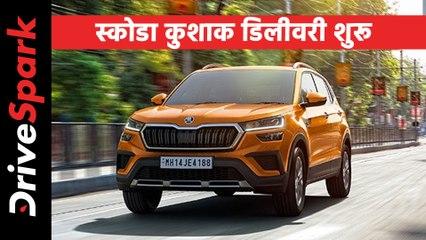 स्कोडा कुशाक की डिलीवरी हुई शुरू, 25,000 रुपये में बुक कराएं नई कार