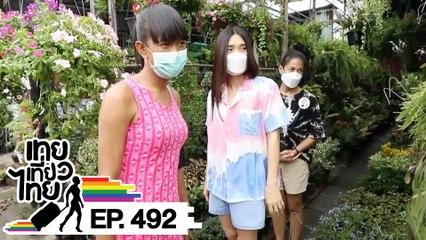 เทยเที่ยวไทย ตอน 492   กะเทยพา go green