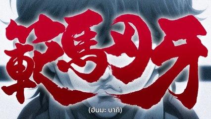 ฮันมะ บากิ ซีซั่น 1