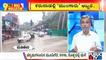 Big Bulletin | Heavy Rain Lashes Several Districts Of Karnataka | HR Ranganath | July 14, 2021