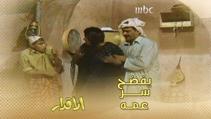 مرعوب يفضح سر عمه أبو دعيج