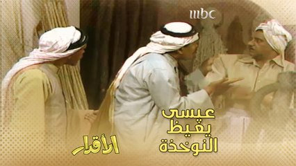 ابو دعيج يضرب عيسى بسبب النوخذة بن عيدان