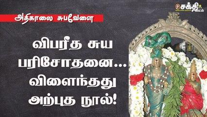 மகானுக்காக மேற்கு நோக்கித் திரும்பிய மருந்தீஸ்வரர்! Lord Siva   Sakthi Vikatan