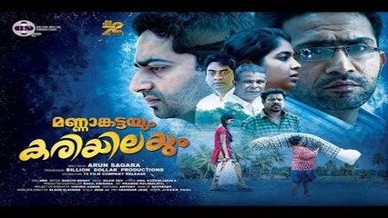 Mannamkattayum Kariyilayum Malayalam Full Movie _ Arun Sagara _ Shine Tom Chacko _ Joby _ Srinda