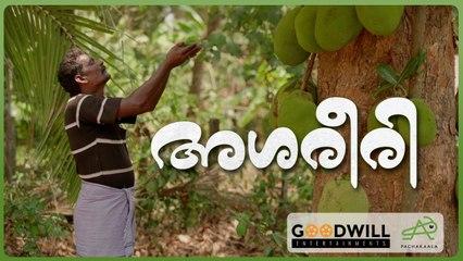 Ashareeri _ Malayalam Short Film _ Lajesh Lakshmanan _ Sujith Maanchery